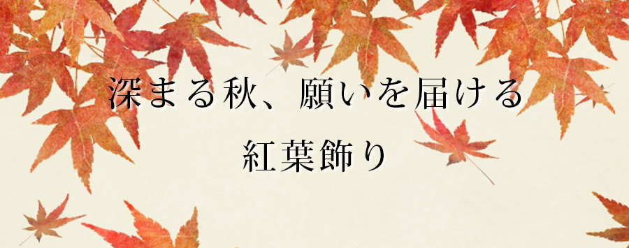 深まる秋、願いを届ける。紅葉飾り。